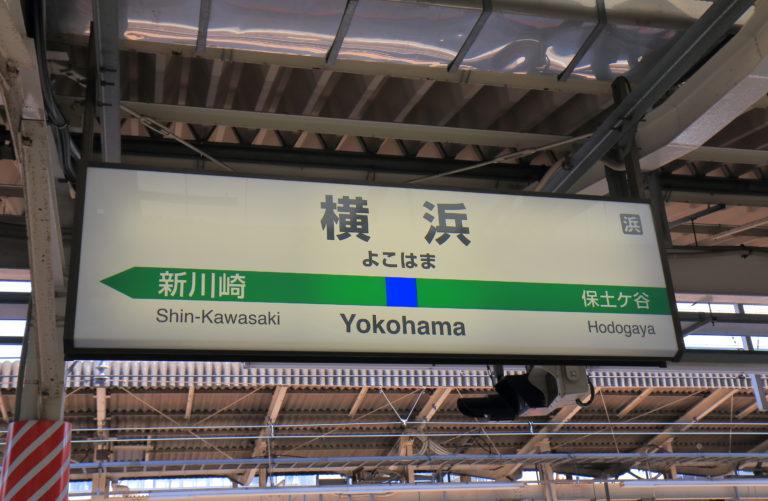 ミシン購入 横浜